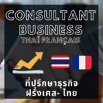 Thai-Francais-Consultant-Business-asiepro