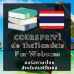 Thai-Francais-Cour-de-thai-asiepro
