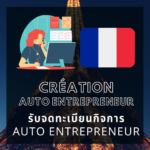Thai-Francais-Création-auto-entrepreneur-asiepro