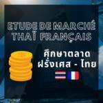 Thai-Francais-Etude-de-marché-asiepro