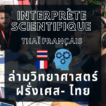Thai-Francais-Interprete-scientifique-asiepro