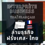 Thai-Francais-interprete-business-asiepro