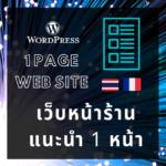 Thai-Francais-landing-page-website-1-page-AsiePro