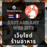 Thai-Français-restarant-website