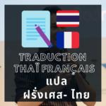 Traduction-Thai-Francais-asiepro