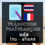 Traduction-Thai-Francais-asiepro 2