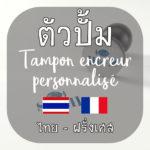 รับทำตัวปั้มออกแบบตัวปั้มธุรกิจไทยฝรั่งเศส